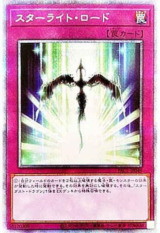 [Prismatic] スターライト・ロード (・PAC1_2_通常罠/PAC1-JP049)