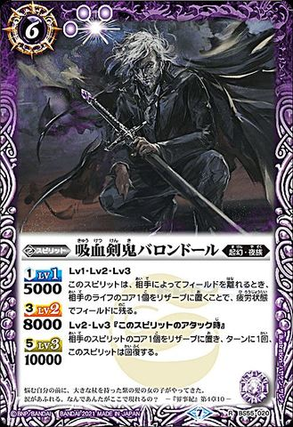 [R] 吸血剣鬼バロンドール R (BS55-020/紫)