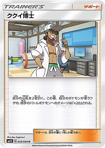 [U] ククイ博士 (SM1S 059/060/サポート)