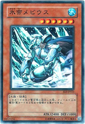 [Super] 氷帝メビウス (3_水6/-)