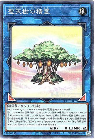 [N] 聖天樹の精霊 (8_L/地2/SLT1-JP032)