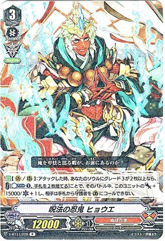 呪法の忍鬼 ヒョウエ R VBT11/029(ぬばたま)