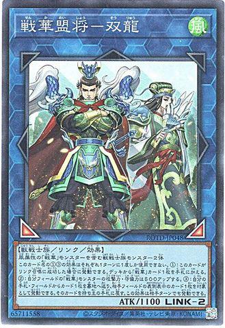 [Super] 戦華盟将-双龍 (戦華8_L/風2/ROTD-JP048)