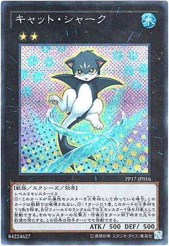 キャット・シャーク (Secret)6_X/水2