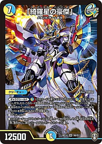 [SR] 「綺羅星の豪傑」 (RP14-S6/虹)