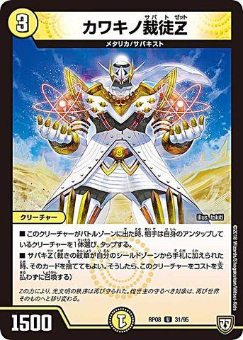 [UC] カワキノ裁徒Z (RP08-31/光)