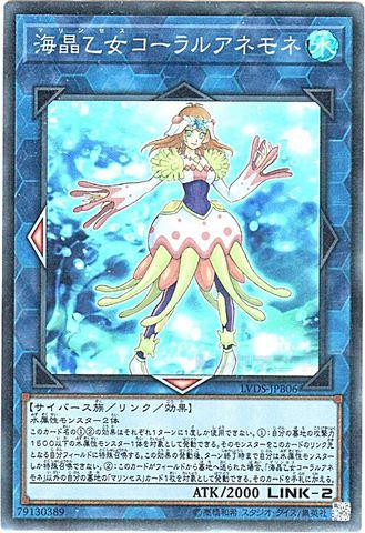 [Super] 海晶乙女コーラルアネモネ (海晶乙女8_L/水2/LVDS-JPB06)