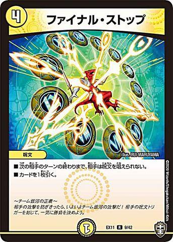 [R] ファイナル・ストップ (EX11-09/光)