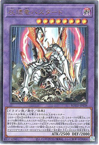 [Ultimate] 灰燼竜バスタード (5_融合/闇8/ROTD-JP038)