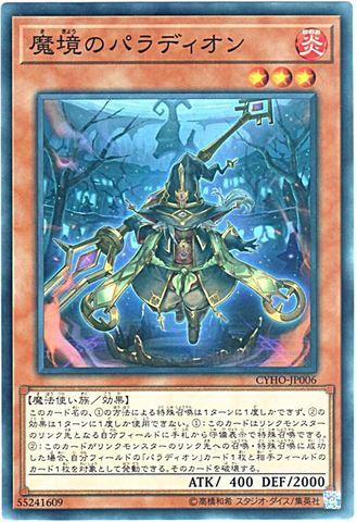 魔境のパラディオン (Normal/CYHO-JP006)パラディオン3_炎3