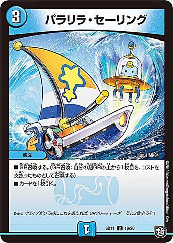 【売切】 [-] パラリラ・セーリング (SD11-16/水)