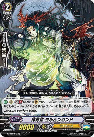 神界蛇 ヨルムンガンド R GBT04/033(ジェネシス)