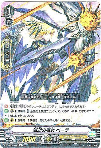 滅却の魔女 ベーラ R VBT06/030(シャドウパラディン)