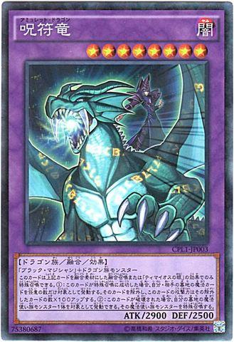 [Collectors] 呪符竜 (5_融合闇8/-)