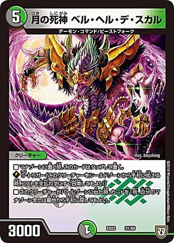[-] 月の死神ベル・ヘル・デ・スカル (EX03-31/虹)