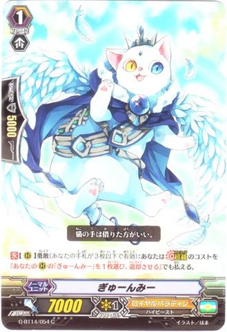ぎゅーんみー C GBT14/054(ロイヤルパラディン)