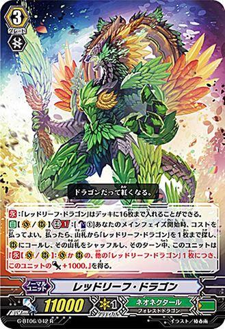 レッドリーフ・ドラゴン R GBT06/042(ネオネクタール)