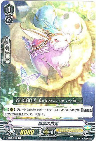 稲葉の白兎 R VBT05/033(オラクルシンクタンク)