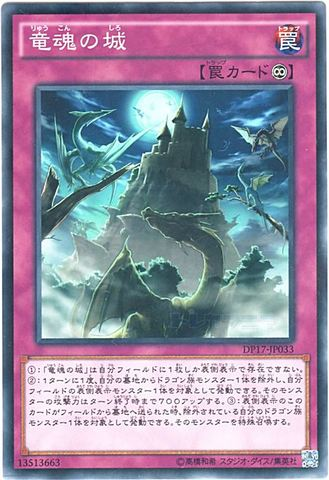 竜魂の城 (Normal/DP17-JP033)2_永続罠