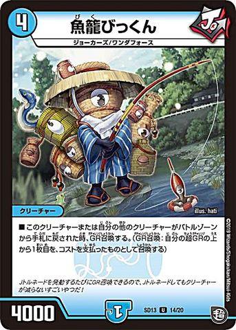 【売切】 [-] 魚籠びっくん (SD13-014/水)