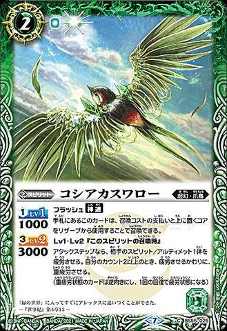 [C] コシアカスワロー (BS55-025/緑)