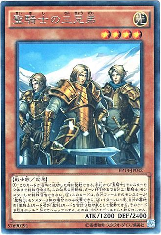 [R] 聖騎士の三兄弟 (3_光4/-)
