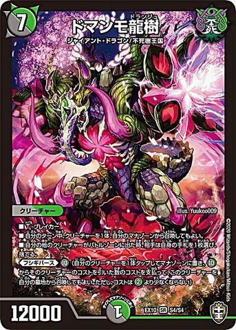 [SR] ドマンモ龍樹 (EX10-S4/自然)