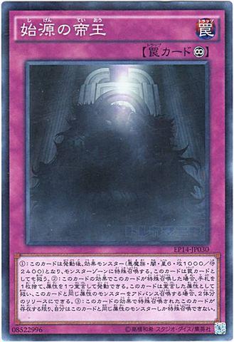 [Super] 始源の帝王 (2_永続罠/-)