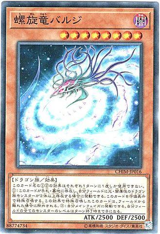 螺旋竜バルジ (N/CHIM-JP016)3_闇8