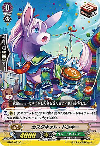 カスタネット・ドンキー BT09/092(グレートネイチャー)