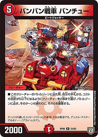 [R] バンバン戦車 バンチュー (RP06-23/火)