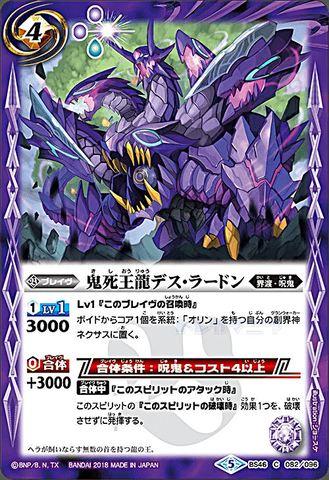 【売切】 [C] 鬼死王龍デス・ラードン (BS46-082/紫)