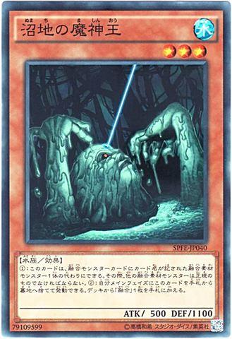 [N/N-P] 沼地の魔神王 (3_水3//SPFE-JP040)