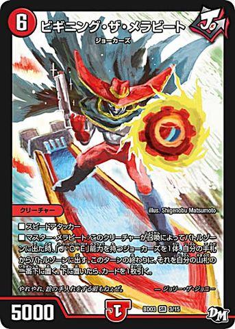 [SR] ビギニング・ザ・メラビート (BD03-03/火)