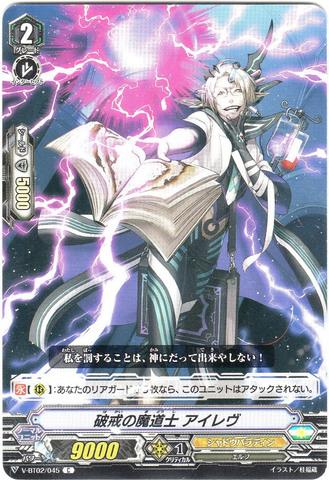 破戒の魔道士 アイレヴ C VBT02/045(シャドウパラディン)