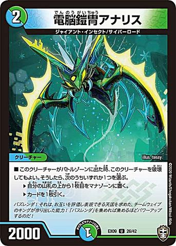 【売切】 [UC] 電脳鎧冑アナリス (EX09-26/虹)