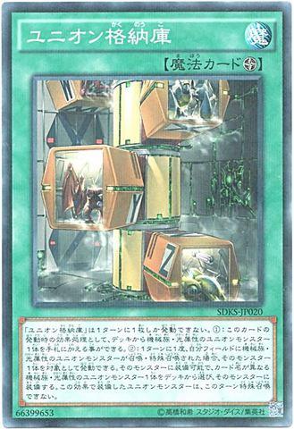 [N-P] ユニオン格納庫 (1_フィールド魔法/SDKS-JP020)
