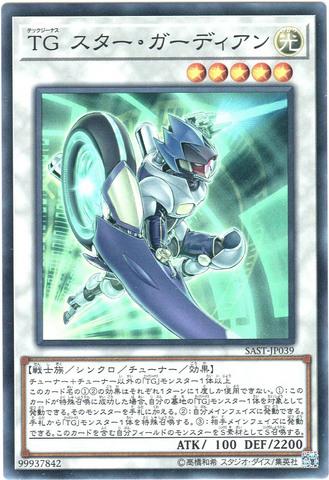 [Super] TG スター・ガーディアン (7_S/光5/SAST-JP039)