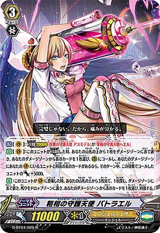 粗相の守護天使 バトラエル R GBT04/025(エンジェルフェザー)