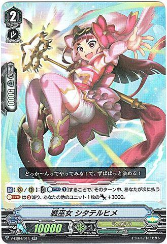 戦巫女 シタテルヒメ RR VEB04/011(ジェネシス)