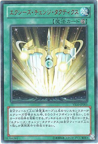 エクシーズ・チェンジ・タクティクス (Ultra)1_永続魔法