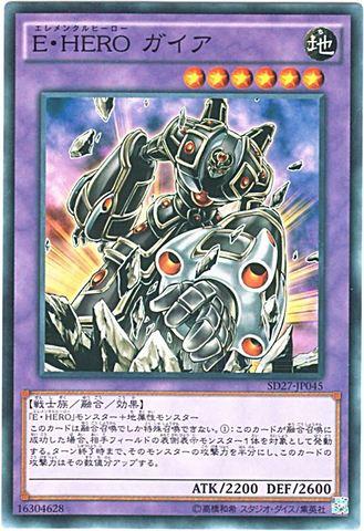 E・HERO ガイア (N/N-Rare)5_融合地6