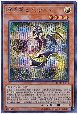 輝光竜セイファート (Secret/CHIM-JP014)3_光4