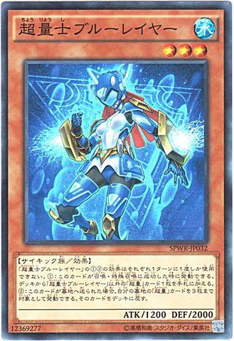 [N/N-P] 超量士ブルーレイヤー (3_水3/SPWR-JP032?)