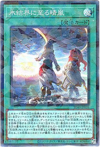 氷結界に至る晴嵐(SR-P/SD40-JP026)・SD40_1_通常魔法