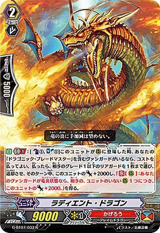 ラディエント・ドラゴン R GBT07/033(かげろう)