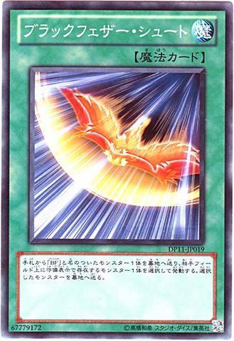 ブラックフェザー・シュート (Normal)1_通常魔法