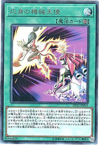 応身の機械天使 (Rare/DP21-JP015)1_永続魔法