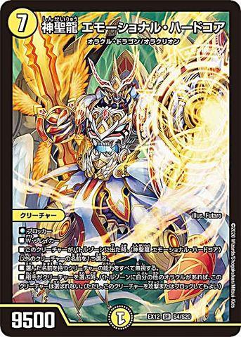[SR] 神聖龍 エモーショナル・ハードコア (EX12-S4/光)