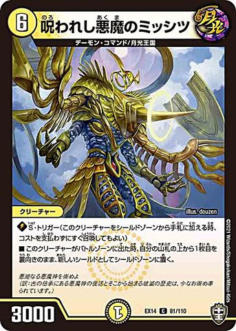 [C] 呪われし悪魔のミッシツ (EX14-81/光)